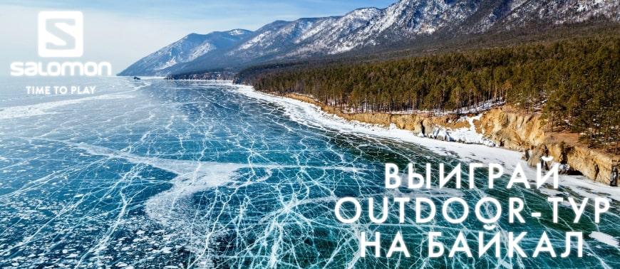 Розыгрыш поездки на Байкал