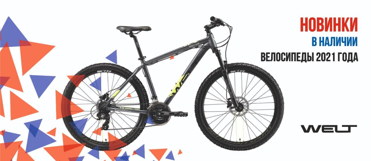 Велосипеды новинки 2021