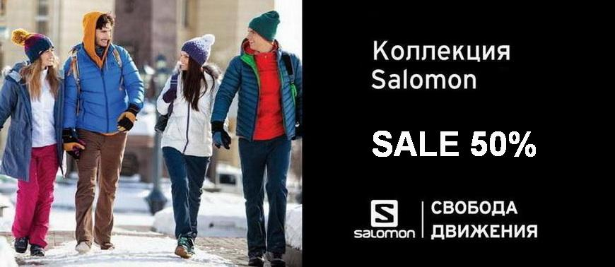 Salomon sale 50