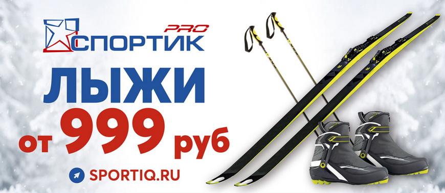 Распродажа лыж