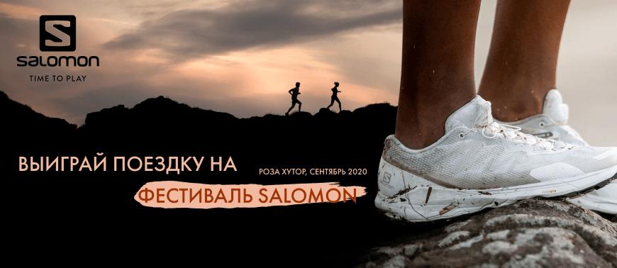 Фестиваль salomon