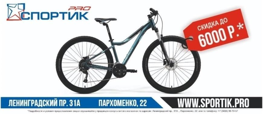 Распродажа велосипедов!