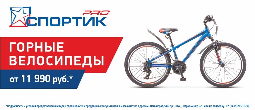 Горные велосипеды новинки