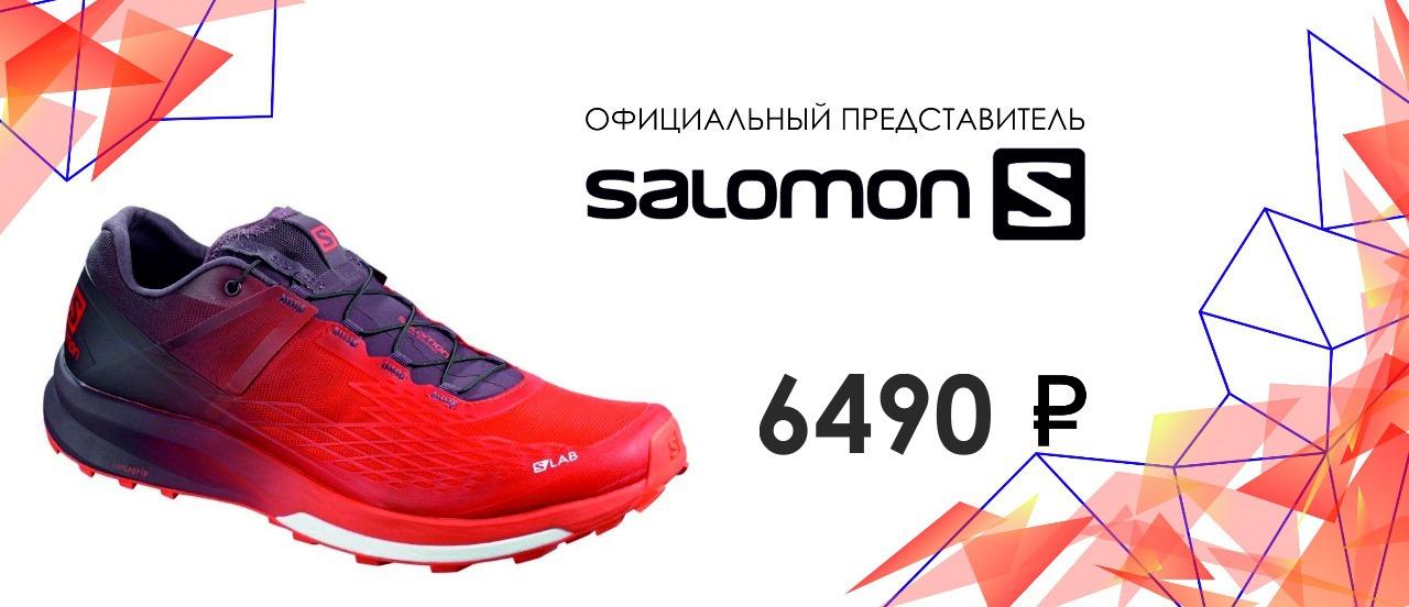 Обувь Саломон